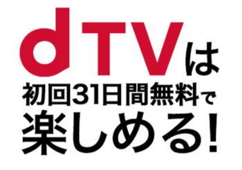 ウォーキングデッド 動画 dtv 無料.png